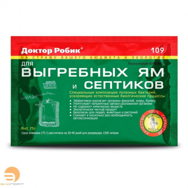 Для выгребных ям и септиков  (вес 75 гр.) 109