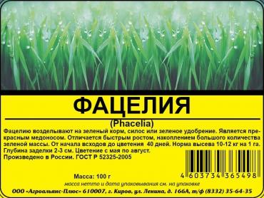 Фацелия (100 гр.)