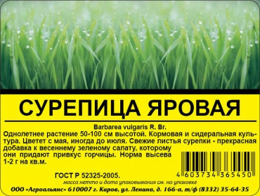 Сурепица яровая (500гр.)