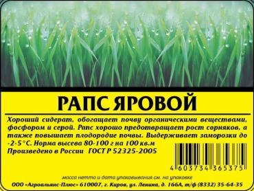 Рапс яровой (500гр.)