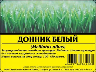 Донник белый (500гр.)