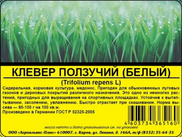 Клевер белый (500гр.)