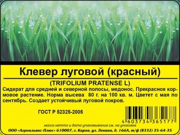 Клевер луговой (500гр.)