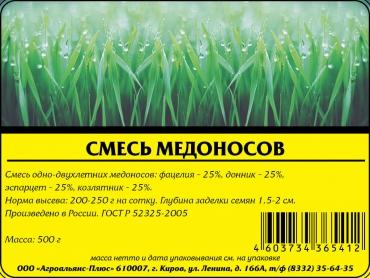 Смесь медоносов (500гр.)