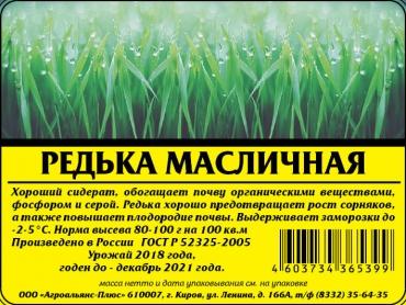 Редька масличная (500гр.)