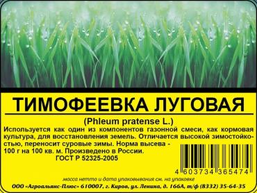 Тимофеевка луговая (500гр.)