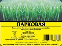 Газонная травосмесь «Парковая» (500гр.)