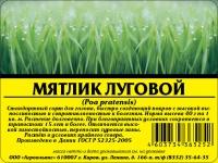 Мятлик луговой