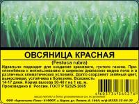 Овсяница красная (500гр.)