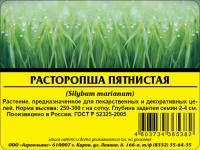 Расторопша пятнистая (500гр.)